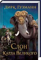 Слон для Карла Великого. Гузманн Дирк