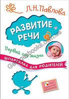Книга Развитие речи. Первый год жизни. Шпаргалка для родителей
