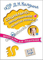 Книга Социально-эмоциональное развитие ребенка. 1-3 года. Шпаргалка для родителей