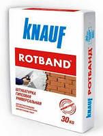 Штукатурка ROTBAND KNAUF 30кг