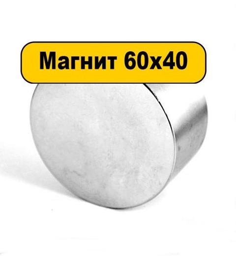 Сильний неодимовий супермагніт 60*40*200кг, N42 - ✔ПІДБІР під все✔ОБМІН✔ГАРАНТІЯ
