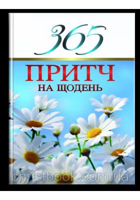 365 притч на щодень