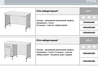 Стол лабораторный., фото 1