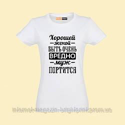 """Жіноча футболка з принтом """"Хорошей женой быть вредно"""""""