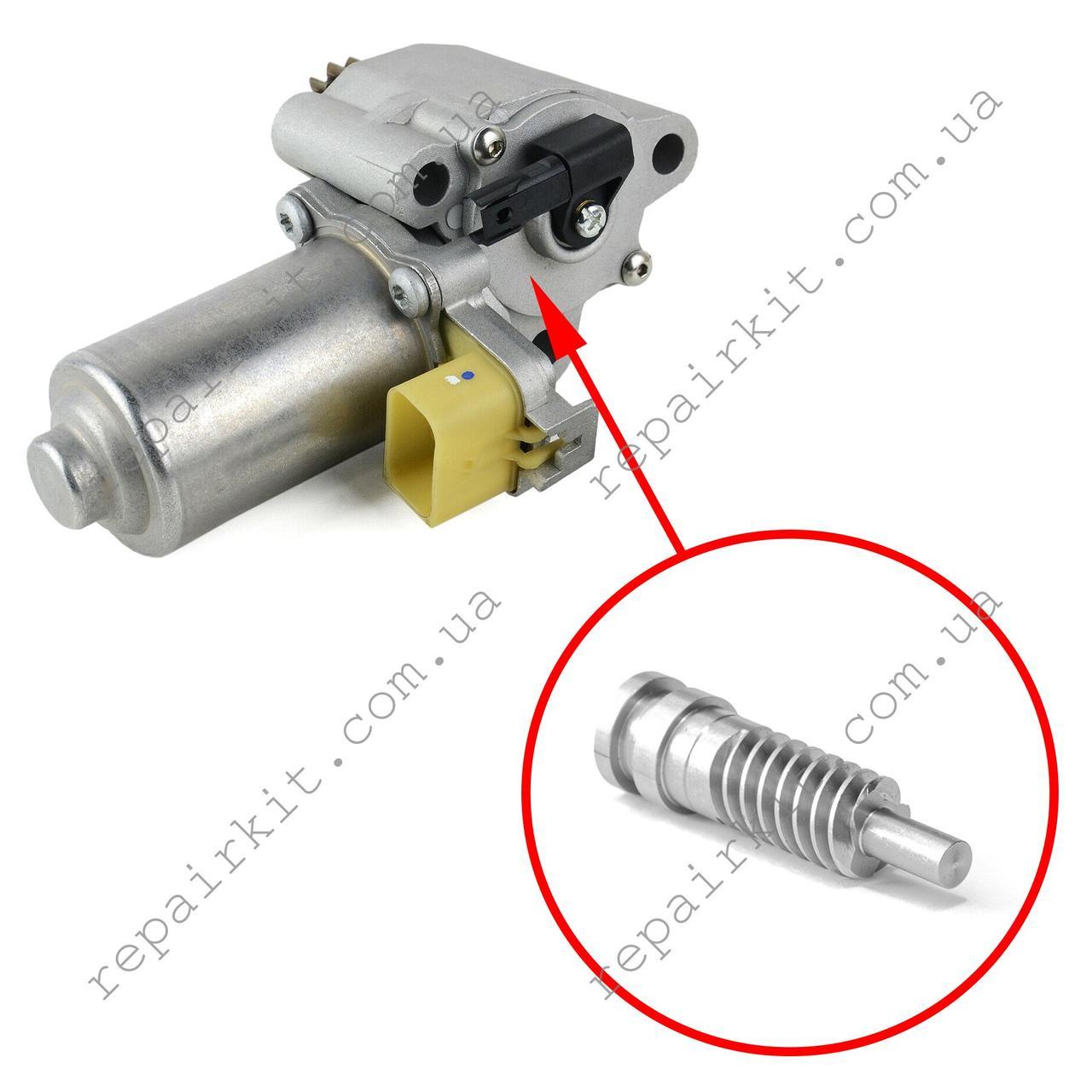 Ремкомплект серводвигателя раздаточной коробки BMW E60 и E90 ATC300 27107546671