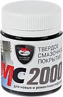 "Смазка твердое покрытие ""МС 2000"" 20 г. VMP-AUTO"