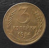 3 копейки 1954 СССР