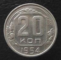 20 копеек 1954 года СССР