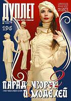 """Журнал """"Дуплет"""" № 196 """"Парад узоров и моделей ч. 2"""" Эл. версия"""