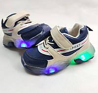Детские светящиеся кроссовки с led подсветкой для мальчика беж Y.Top 23р 14см