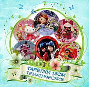 Тарелки одноразовые 18 и 23 см (по 10 шт) тематические с любимыми героями