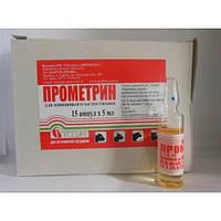 Прометрин (5 мл)