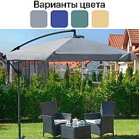 Садовый зонт с боковой стойкой 3 м для летней площадки, фото 1