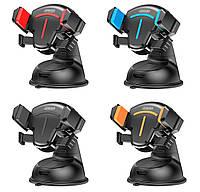 Автодержатель Joyroom JR-OK2 Suction Cup T-Bracket Phone Holder