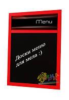 Меловая доска меню в красной MENU
