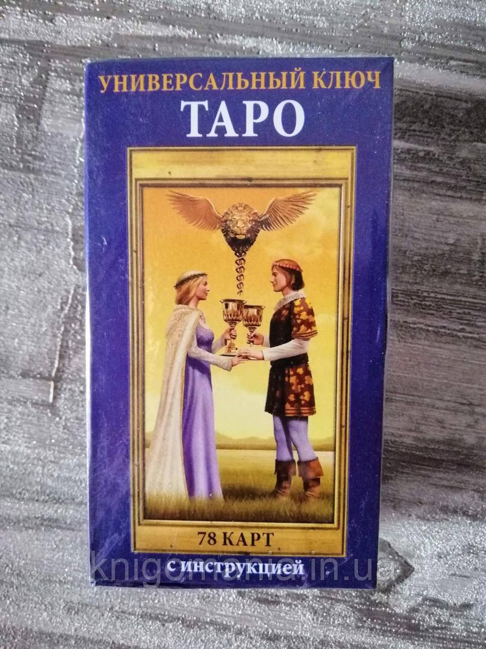 Колода Карт Таро. Универсальный ключ таро. 78 Карт с инструкцией