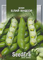 Семена бобов Белый Виндсор 10 семян, SeedEra