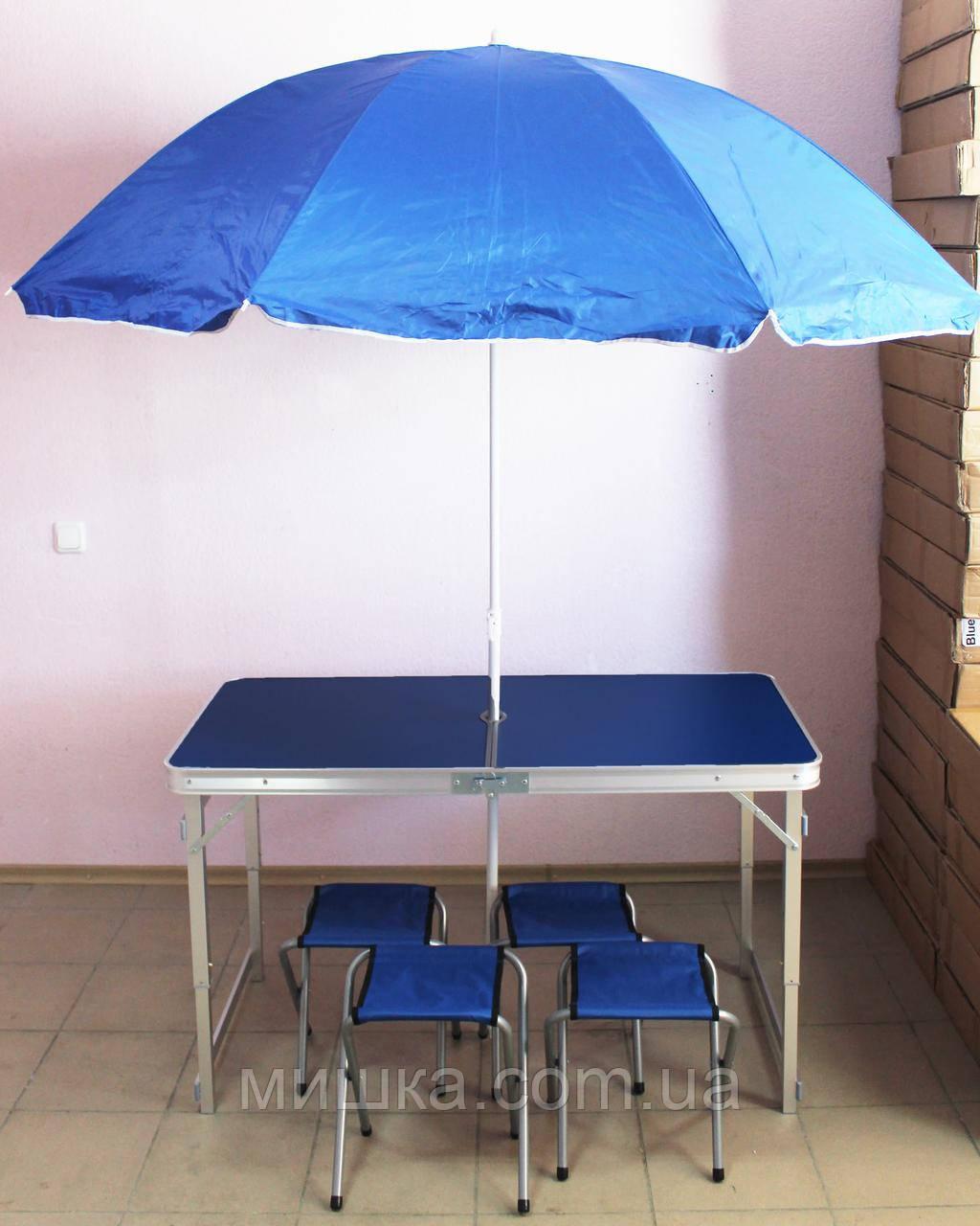 УСИЛЕННЫЙ раскладной стол для пикника и 4 стула, синий + зонт в подарок!