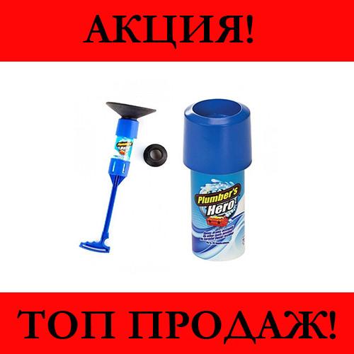 Вантуз Plumber's Hero для унитаза и канализационных труб- Новинка