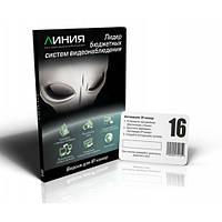 Софт Линия IP 16 для камер видеонаблюдения