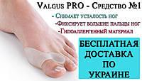 Гелевые накладки Valgus Pro для коррекции и комфорта больших пальцев стопы (Вальгус Про)