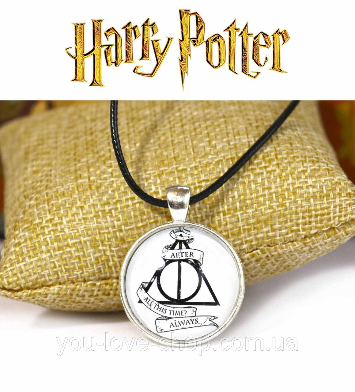 Подвеска стеклянная  круглая After all this time Гарри Поттер Кулон Harry Potter