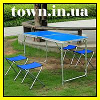 Стол туристический складной, для пикника, для рыбалки 4 стула 120*60*70 Синий Folding Table, фото 1