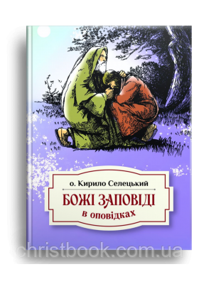Божі заповіді в оповідках Кирила Селецького