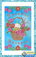 Рушник пасхальный для вышивки бисером, Арт. РБП-34-56-038