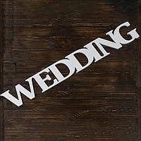 """Объемное слово """"WEDDING"""" (арт. SD-00067)"""