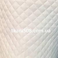 Стёганая подкладочная ткань (Белый)