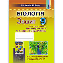 Біологія 9 клас Зошит для практичних і лабораторних робіт та досліджень Авт: Кулініч О. Вид: Генеза