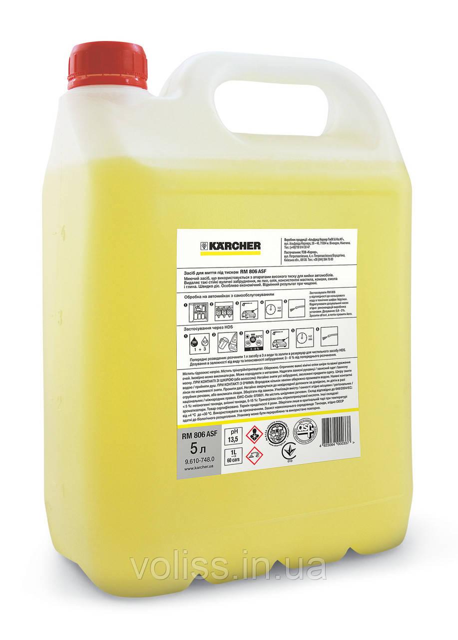 Засіб для пінної очищення RM 806 Karcher 5л