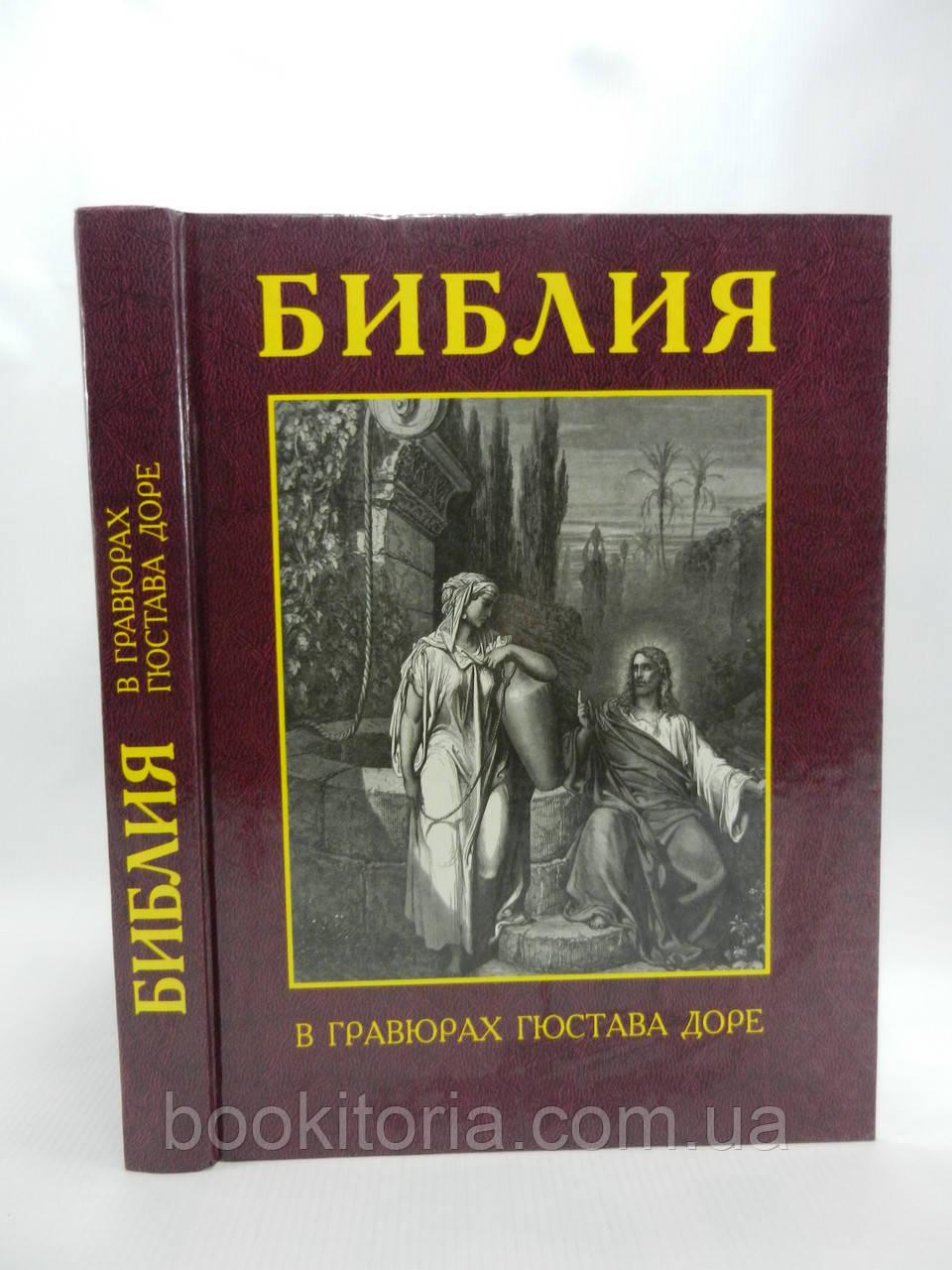 Библия в гравюрах Гюстава Доре (б/у).