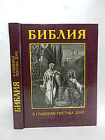 Библия в гравюрах Гюстава Доре (б/у)., фото 1