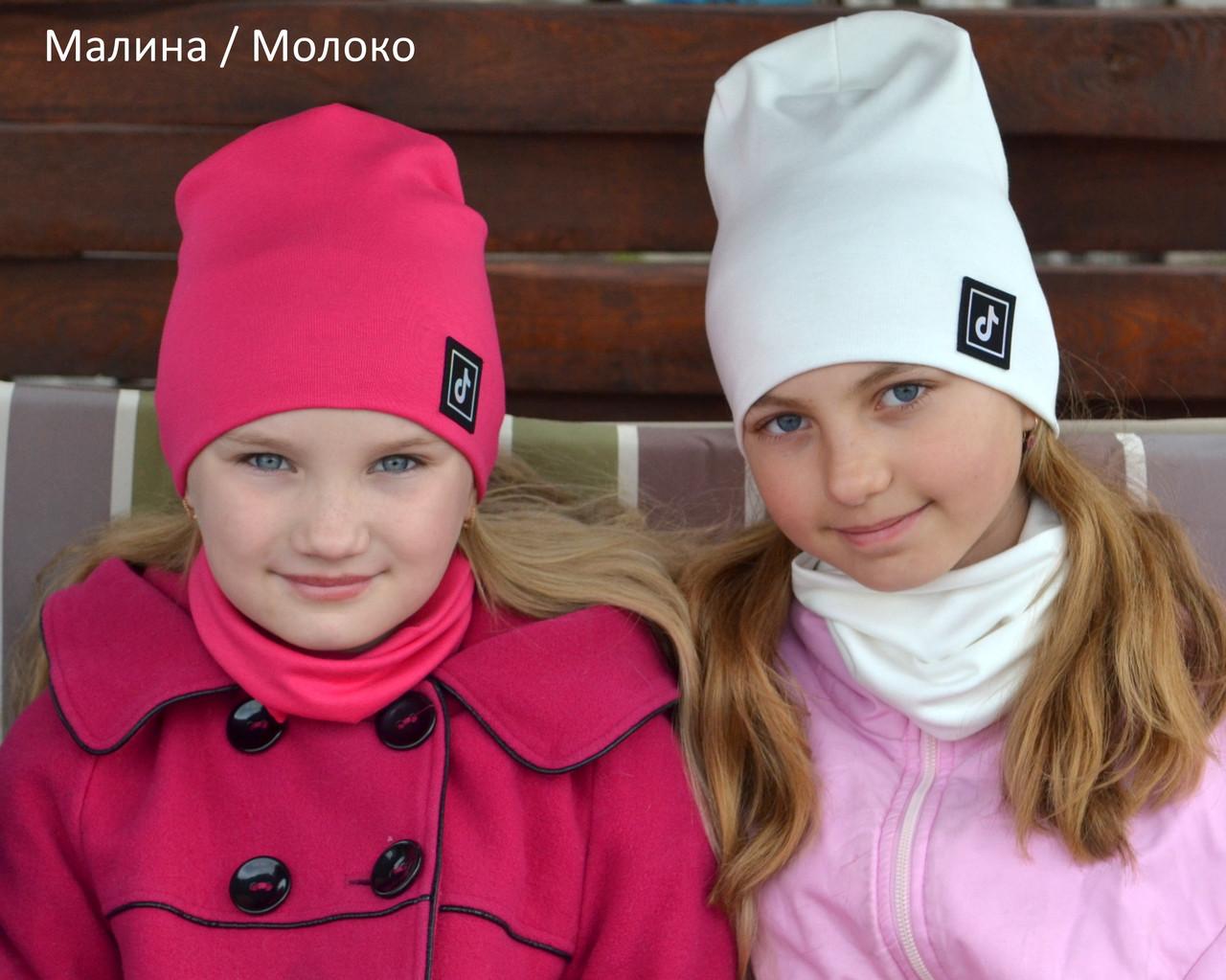 №178 Новинка Тик ток! Трикотаж шапка+хомут.р.54-57 для детей от 7 лет/подросток.В наличии