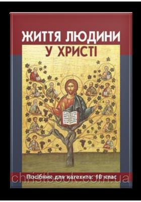 Життя людини у Христі. Посібник для вчителя, 10кл.