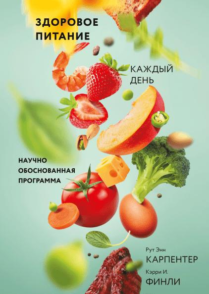 Р.Э.Карпентер, К.И.Финли. Здоровое питание каждый день