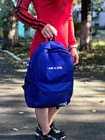 Рюкзак женский городской I am Girl Синий