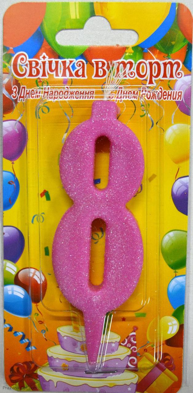 """Свічка в торт цифра """"8"""", рожева, Свеча в торт цифра """"8"""""""