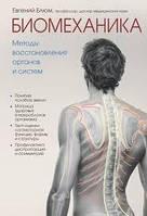 Е.Блюм. Биомеханика. Методы восстановления органов и систем