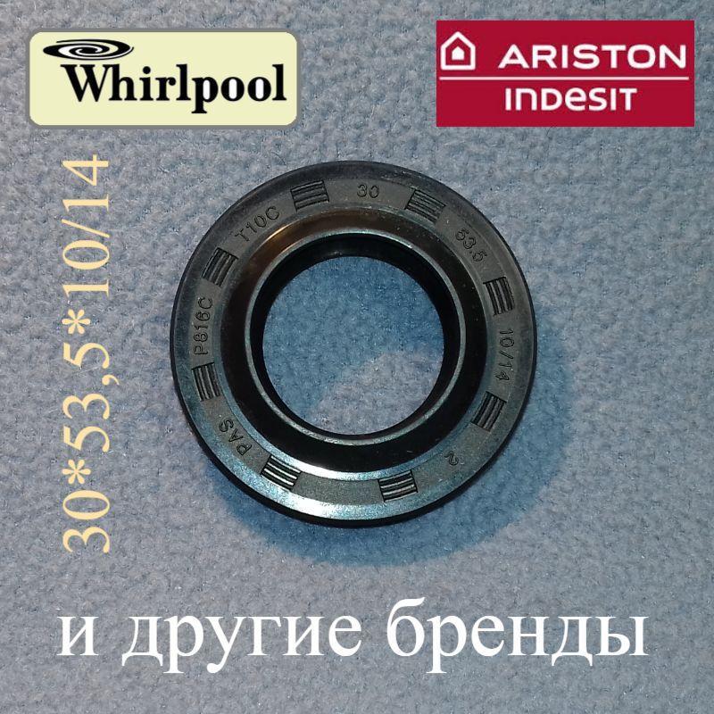 Сальник 30*53,5*10/14 PAS для стиральной машины Indesit, Ariston и Whirlpool
