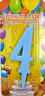 """Свічка цифра в торт """"4"""" блакитна блискуча"""