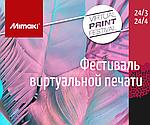 «Фестиваль виртуальной печати»