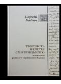Творчість Мелетія Смотрицького в контексті раннього українського бароко