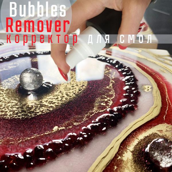 Корректор для эпоксидных смол Bubbles Remover Баблс Ремувер - убирает пузыри с поверхности смол