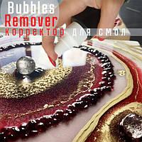 Коректор для епоксидних смол Bubbles Remover Баблс Ремувер - прибирає бульбашки зі смоли.Уп. 30 мл