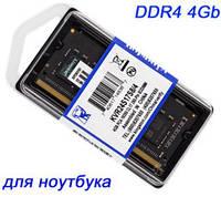 (SoDIMM) DDR4 4GB для ноутбука 2400MHz оперативная память PC4-19400 KVR24S17S8/4
