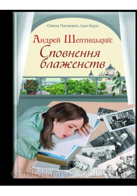 Сповнення блаженств. Андрій Шептицький