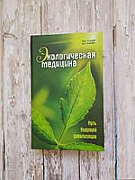 Экологическая медицина. Путь будущей цивилизации. (без CD) Марва Оганян